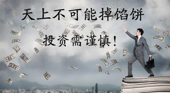 头条:百利好金业有限公司是黑平台?投资亏损出不了金?