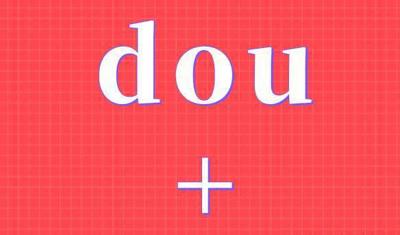 抖音DOU+推广的投放工夫及数据综合