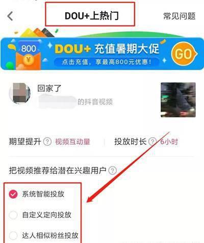 抖音的付钱推广Dou+是坑人的吗?干什么投放了结没有收益