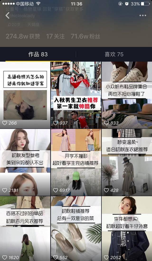 抖音短视频有哪些叫座行当?自传媒做抖音从这7个畛域动手