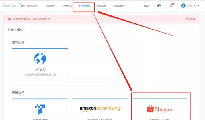 虾皮跨境电商平台官网下载,虾皮跨境电商平台官网app