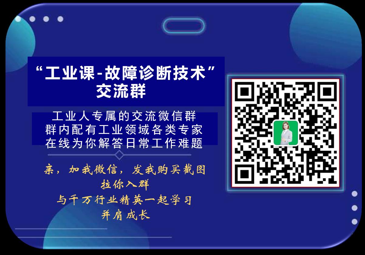 【工业直播7月30日】润滑应用管理--工业润滑油品主动维护技术(第二课)