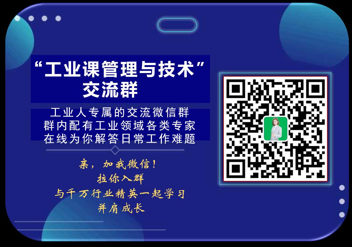 【工业直播03月19日】活学活用QC七大工具---柏拉图高效制作方法